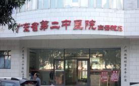 广东省第二中医院体检中心(白云院区)