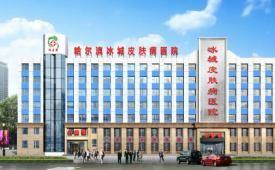哈尔滨冰城体检中心
