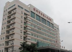 深圳市宝安区松岗人民医院体检中心