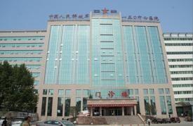 中国人民解放军第(洛阳)150医院PETCT体检中心