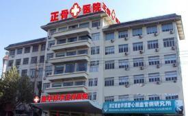 金华邦尔正骨(金华博爱医院)体检中心