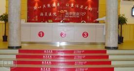上海美年大健康体检中心(杨浦分院)