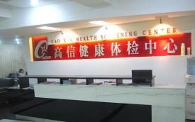 武汉市高信健康体检中心