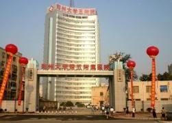 郑州大学第五附属医院体检中心