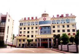 益阳第五人民医院体检中心