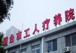 烟台工人疗养院体检中心