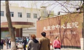 太原市中心医院体检中心