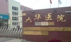 上海市徐汇区大华医院体检中心