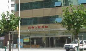 民航上海医院体检中心