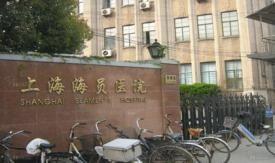 上海海员医院体检中心