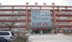 上海嘉定区南翔医院体检中心