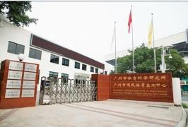 广州国民体质·贝诺儿童健康管理中心