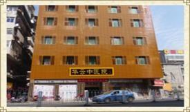南昌华云中医院体检中心