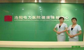 洛阳电力医院体检中心