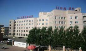 哈尔滨医科大学附属(第三医院)肿瘤医院体检中心