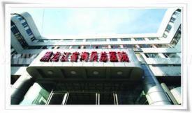 黑龙江海员医院体检中心