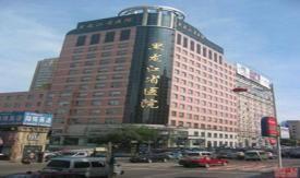 黑龙江省医院(南岗分院)体检中心