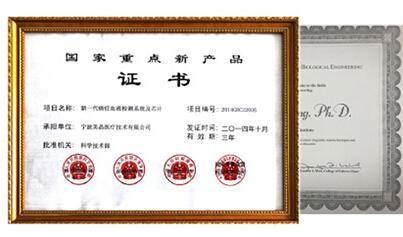 美晶基因检测荣誉证书
