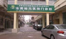 东莞裕元医院体检中心