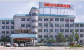 湖南省马王堆医院体检中心