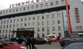中国人民解放军长沙国防科技大学医院体检中心