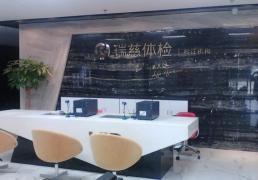 上海瑞慈体检中心(松江分院)
