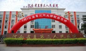 河南省直第三人民医院体检中心