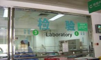 广州开发区医院体检中心检验处