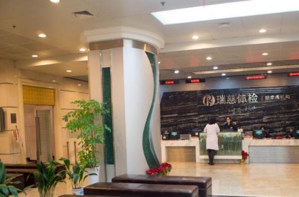 上海瑞慈陆家嘴分院