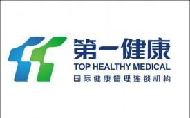 成都第一健康体检中心(复城分院)