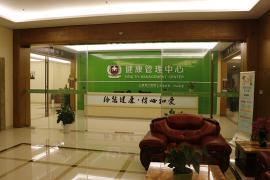上虞第三医院健康体检中心