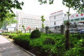 西安医学院第二附属医院健康体检中心