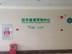 珠海延年医院健康管理中心