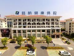 宜春慈航健康管理(体检)中心
