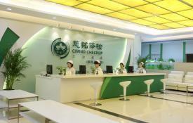 广州慈铭体检中心(东风路分院)