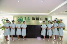 广州美慈体检中心