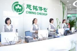 杭州慈铭体检中心(滨江分院)