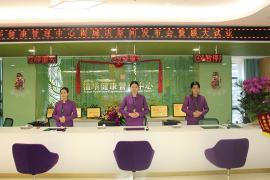 东莞福华健康管理中心(南城分店)