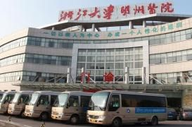 浙江大学明州医院国际PET-CT保健中心