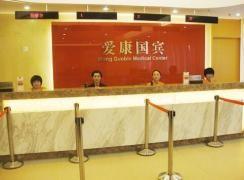 宁波爱康国宾体检中心(鼓楼分院)
