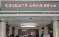 杭州市余杭区第三人民医院体检科