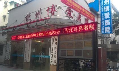 杭州博爱医院体检科