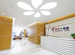 乌鲁木齐美年大健康体检中心(高新分院)