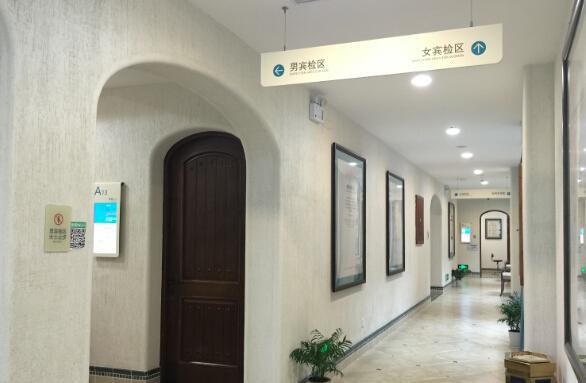 福州熙康体检中心健检区