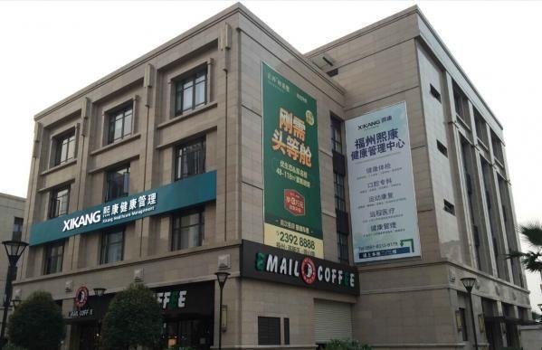 福州熙康体检中心大楼