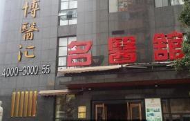 福州博医汇中医馆