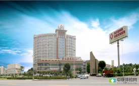 东莞同济光华医院(同济医学院附属东莞医院)体检中心