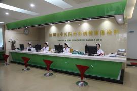 漳州市中医院健康管理中心