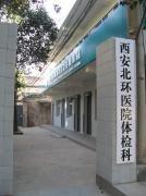 西安北环医院体检中心