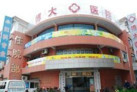 上海市博大医院体检中心